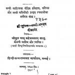 Arabi Kavya-darshan by महेश प्रसाद - Mahesh prasad