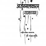 Arjun Mala Karam by चन्दनमुनि जी - Chandan Muni ji