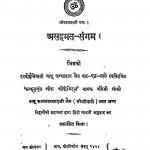Asahamat Sangam by चम्पतराय जैन - Champataray Jain