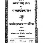 Asali Satyathra Prakash (1875)ac 801 by स्वामी दयानंद सरस्वती - Swami Dyanand Sarswati