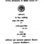 Asangathita Kshetra Ke Sabun Udhogo Ki Vipadan Sambandhi Samasyaye by राजेंद्र कुमार - Rajendra Kumar