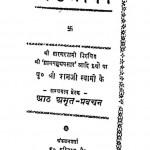 Ashta Pravachan by ब्र. हरिलाल जैन - Bra. Harilal Jain