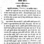 Ath Karmmyog (Pratham Bhaag ) by ज्वालादत्त शर्मा - Jwaladutt Sharma
