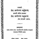 Atharh Dushan Nivarak by अनूपचंद मलुकचंद - Anoopchand Malukchand