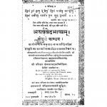 Atharvaved Bhashyam Shodasham Kandam by Kshemakarandas Trivedi - क्षेमकरणदास त्रिवेदी