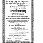Atharvavedabhashyam Bhag - 18 by क्षेमकरणदास त्रिवेदिना - Kshemkarandas Trivedina