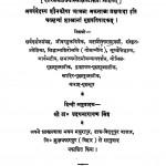 Atharvavediya Koushik Graha Sutram by उदयनारायण सिंह - Udaynarayan Singh