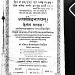 Atharvved Bhashyam Dwitiy Kandam by क्षेमकरणदास त्रिवेदिना - Kshemkarandas Trivedina