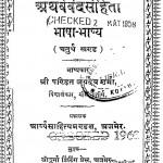 Atharvvedsanhita  by जगदेव शर्मा - Jagdev Sharma