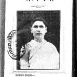 Atma - Katha by स्वामी सत्यभक्त - Swami Satyabhakt
