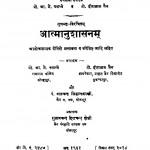 Atmanusasana by बालचन्द्र सिद्धान्त शास्त्री - Balchandra Siddhant-Shastri