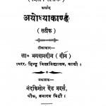 Ayodhyakaand by महात्मा भगवानदीन - Mahatma Bhagwandin