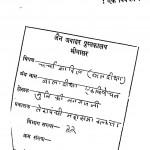 Baal Diksha : Ek Vivechan by मुनि श्री नगराज जी - Muni Shri Nagraj Ji
