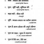 Baatcheet Bhakti Aur Pooja by नेमीचन्द्र जैन - Nemichandra Jain