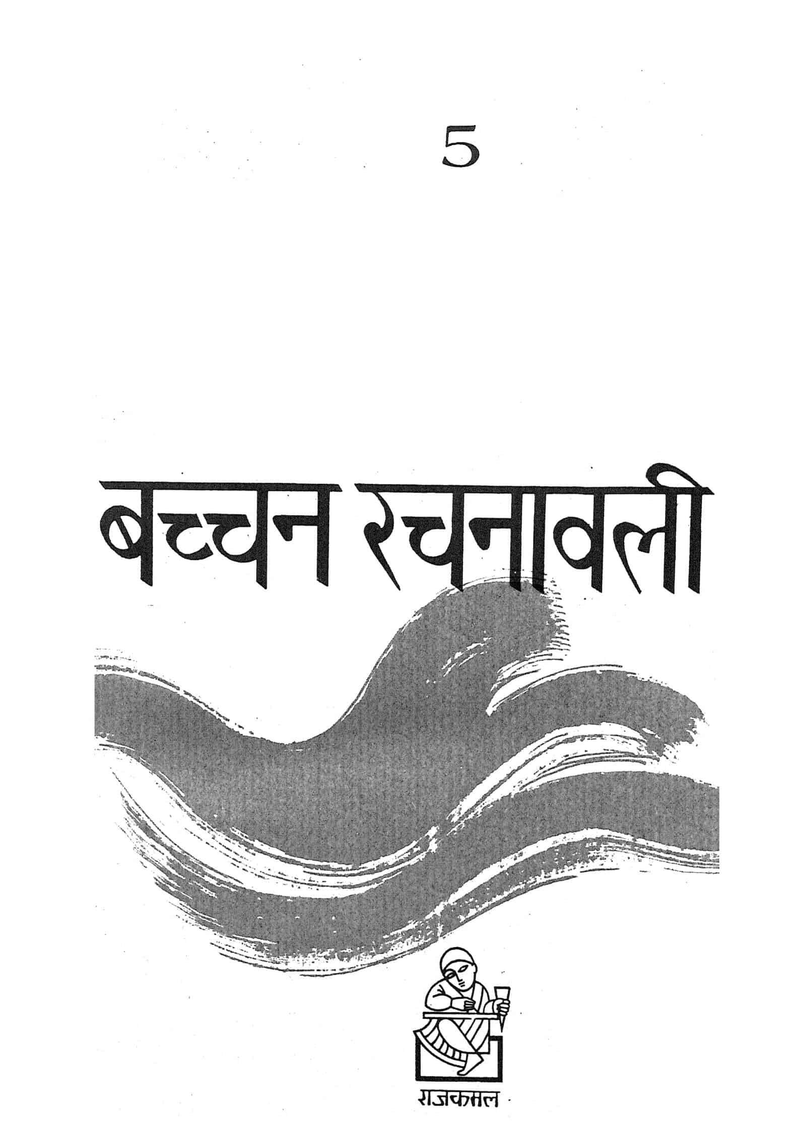 Book Image : बच्चन रचनावली - Bacchan Rachnawali