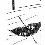 Bagula Ke Pankh by आचार्य चतुरसेन - Acharya Chatursen