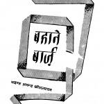 Bahaane Baazi by भदंत आनंद कौसल्यायन -BHADANTA AANAND KOSALYAYAN