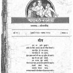 BalSakha - July 1937 by श्रीनाथ सिंह -Shri Nath Singh
