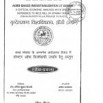 Banda Janpad Ki Krishi Adharit Arthavayashtha Ka Adougaikaran by सतीश कुमार - Satish Kumar