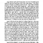 Bande Ki Chetana by कमलापति त्रिपाठी - Kamlapati Tripathi
