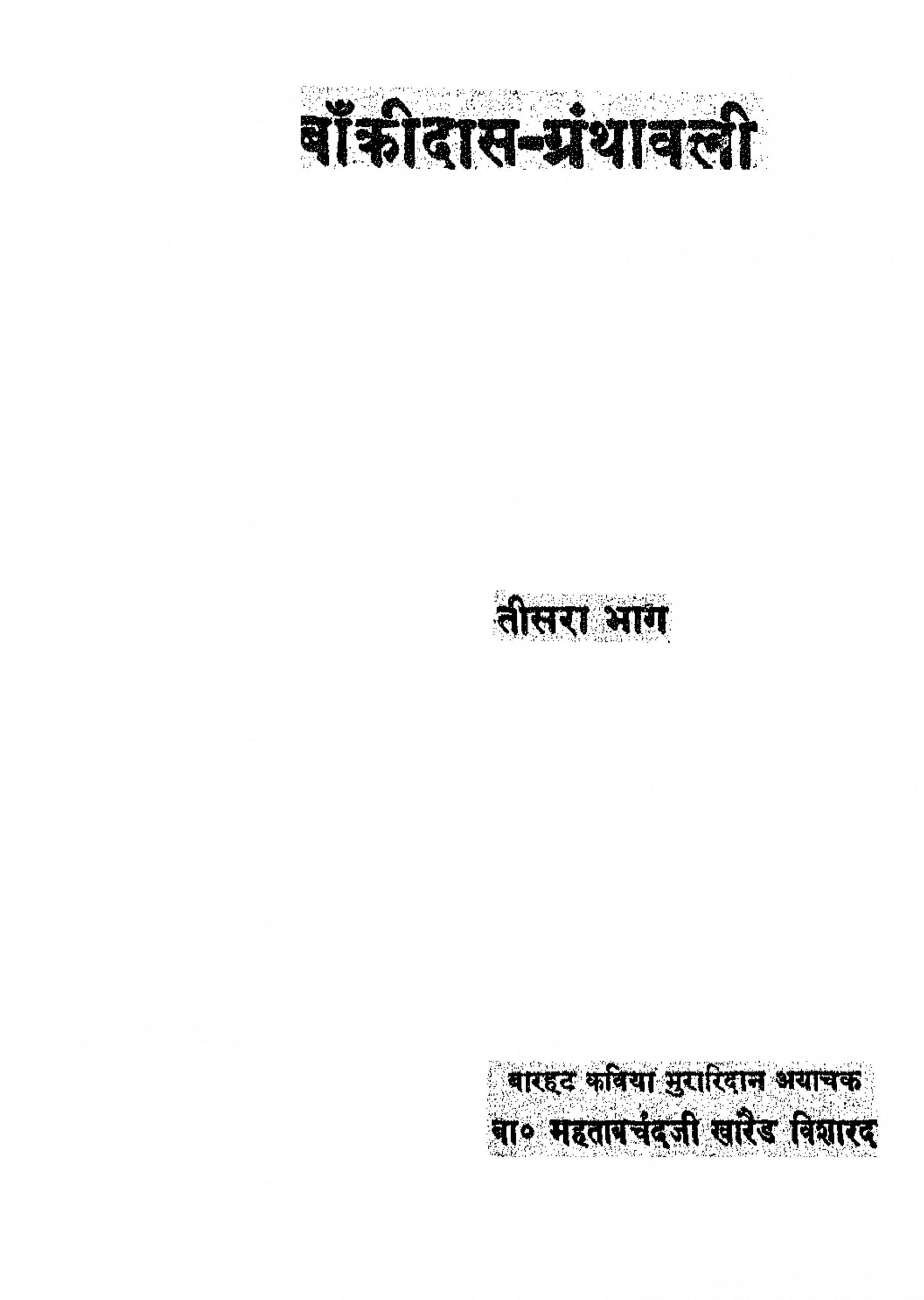 Book Image : बाँकीदास ग्रन्थावली - Bankidas-granthwali