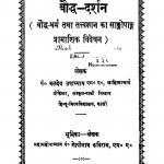 Baudh Darshan by बलदेव उपाध्याय - Baldev upadhayay