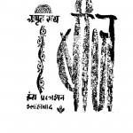 Beej by अमृतराय - Amratray