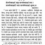 Bekan-vichar Ratnavali by महावीर प्रसाद द्विवेदी - Mahaveer Prasad Dwivedi