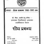 Bhaarat Iran Sambandh 1980 -1995 Tak by विजय कुमार - Vijay Kumar