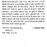 Bhagan Hardai Ke Lekh by भंवरमल सिंधी - Bhanwarmal Sindhi