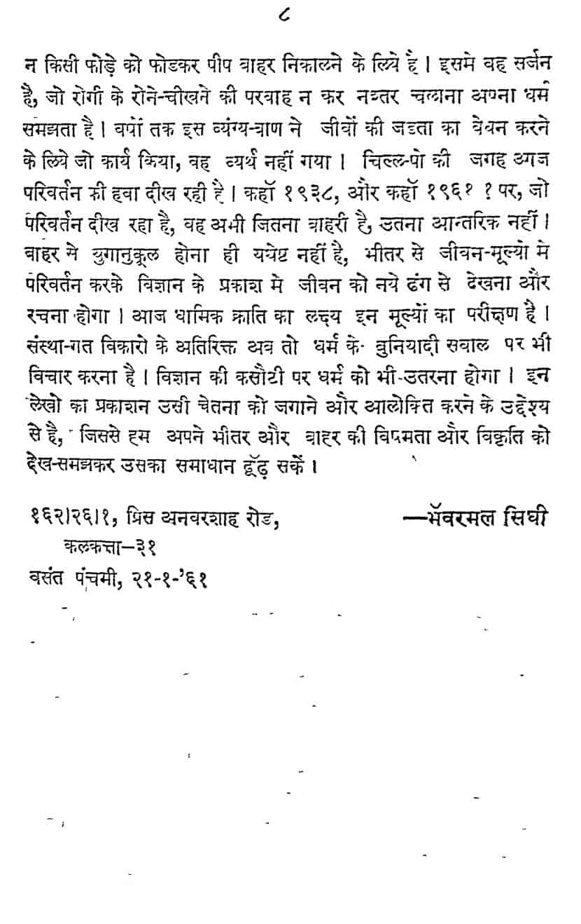 Book Image : भगन हरदाई के लेख  - Bhagan Hardai Ke Lekh