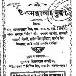 Bhagavan Mahavir Aur Mahatma Buddh by कामता प्रसाद जैन - Kamta Prasad Jain