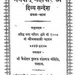 Bhagavan Mahavir Ka Divya Sandesh Bhag - 1 by चौथमल जी महाराज - Chauthamal Ji Maharaj