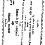 Bhagawan Nemanath Aur Purushottam Shri Krishanchandra by चौथमल जी महाराज - Chauthamal Ji Maharaj