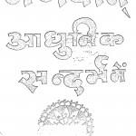 Bhagwan Mahaveer Adhunik Sandharabh Main by नरेन्द्र भानावत - Narendra Bhanawat