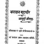 Bhagwan Mahavir Ka Adarsh Jeevan by चौथमल जी महाराज - Chauthamal Ji Maharaj
