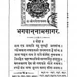 Bhagwannamsagar by भगवानदास जैन - Bhagwandas Jain