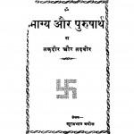 Bhagya Aur Purushartha by सूरजभान वकील - Surajbhan Vakil