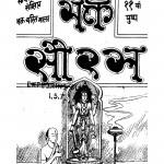 Bhakt Saurabh by हनुमान प्रसाद पोद्दार - Hanuman Prasad Poddar