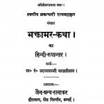 Bhaktamar Katha by उदयलाल काशलीवाल - Udaylal Kashliwal