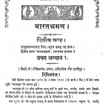 Bharat Bhraman Part-ii by