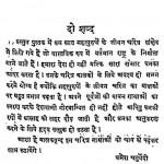 Bharat Ke Mahapurush by उमेश चतुर्वेदी - Umesh Chaturvedi