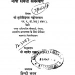 Bharat Ki Bhashaen Aur Bhasha Sambandhi Samasyaen  by सुनीति कुमार - Suniti Kumar