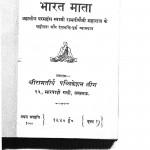 Bharat Mata by स्वामी रामतीर्थ - Swami Ramtirth