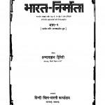 Bharat Nirmata Bhag - 1 by कृष्ण वल्लभ द्विवेदी - Krishn Vallabh Dvivedi