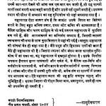 Bharat Sawatari by वासुदेवशरण-Vasudevsharan
