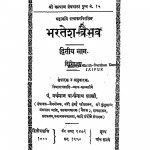 Bharatesh Vaibhav Bhag - 2 by दिग्विजय सिंह - Digvijay Singh