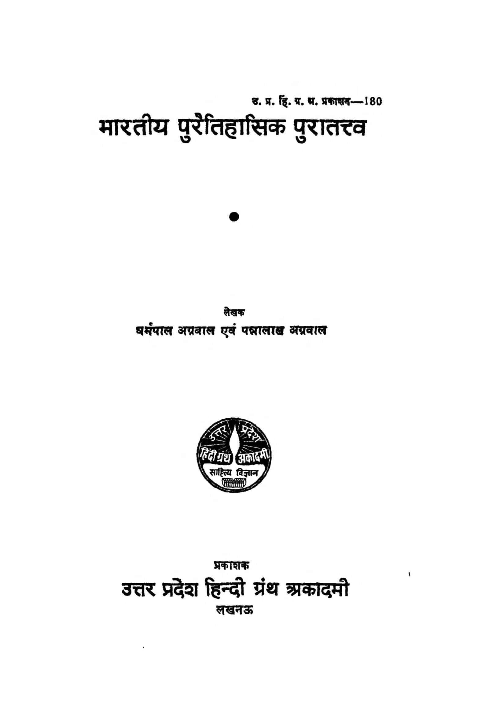 Book Image : भारतीय पुरैतिहासिक पुरातत्त्व - Bharatiy Puraitihasik Puratattv
