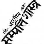 Bharatiy Sampatti Shastra by शिवनारायण मिश्र - ShivNarayan Mishr