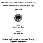 Bharatiy Vipadan Rananiti by ज्ञान प्रकाश वर्मा - Gyan Prakash Verma